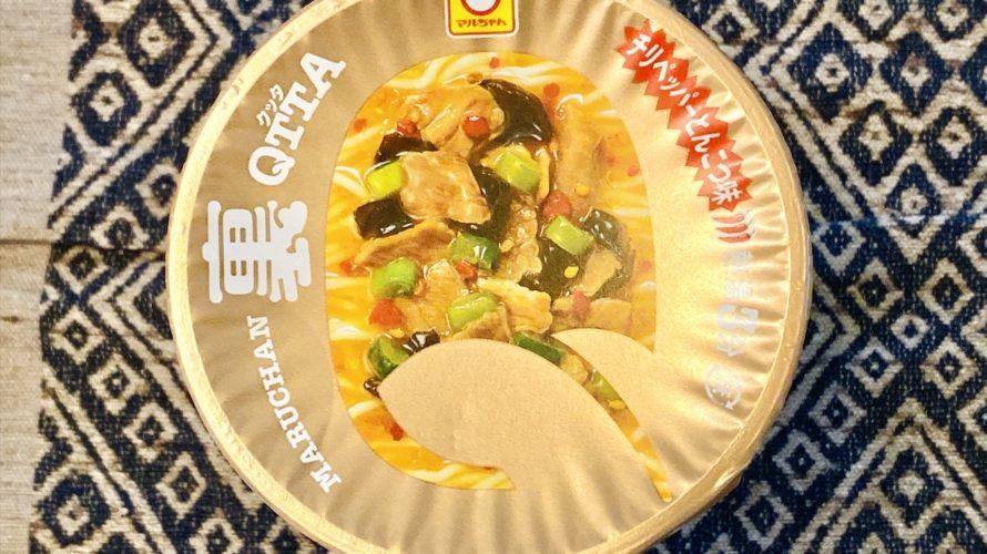 【カップの麺ぜんぶ食う】第209回 マルちゃん QTTA裏 チリペッパーとんこつ味 ★3
