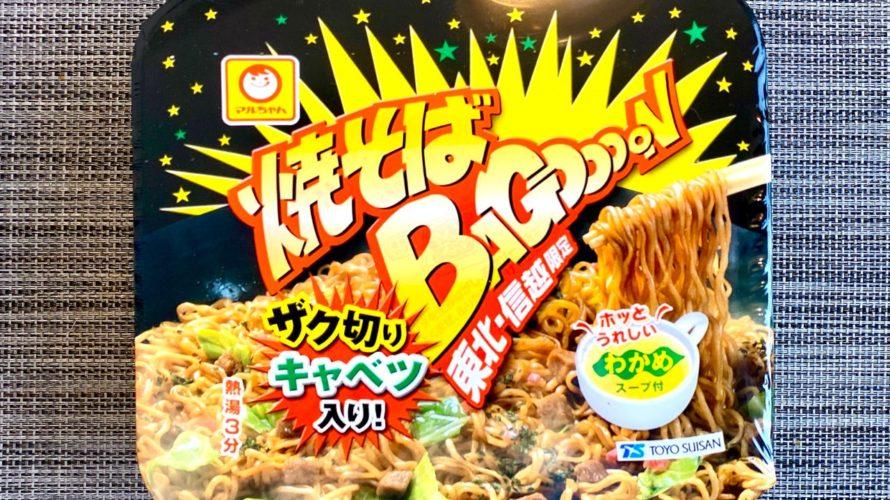 【カップの麺ぜんぶ食う】第301回 マルちゃん 焼そばBAGOOOON ★4