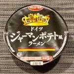 【カップの麺ぜんぶ食う】第322回 サンヨー食品 ドイツ ジャーマンポテト風ラーメン ★3