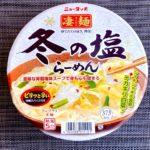 【カップの麺ぜんぶ食う】第258回 ニュータッチ 凄麺 冬の塩らーめん ★4