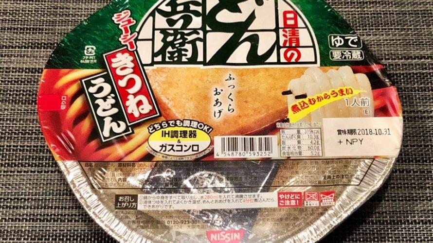 【カップの麺ぜんぶ食う】番外編 日清食品 どん兵衛きつねうどん 煮込むタイプ ★2