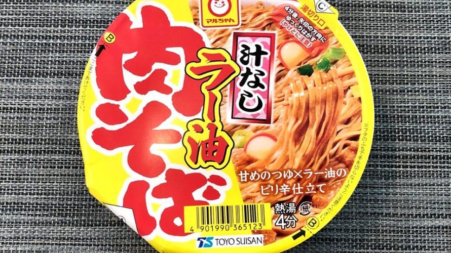 【カップの麺ぜんぶ食う】第160回 マルちゃん 汁なしラー油肉そば ★2