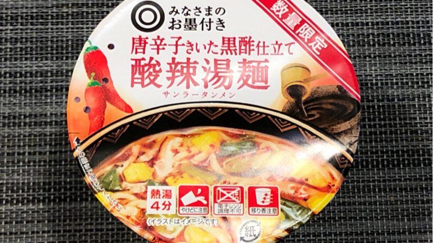 【カップの麺ぜんぶ食う】第71回 みなさまのお墨付き 唐辛子きいた黒酢仕立て酸辣湯麺 ★3