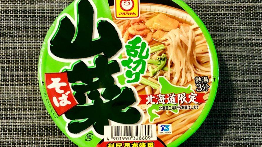 【カップの麺ぜんぶ食う】第142回 マルちゃん 乱切り山菜そば ★5