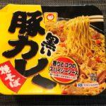 【カップの麺ぜんぶ食う】第8回 マルちゃん 黒い豚カレー焼そば ★4