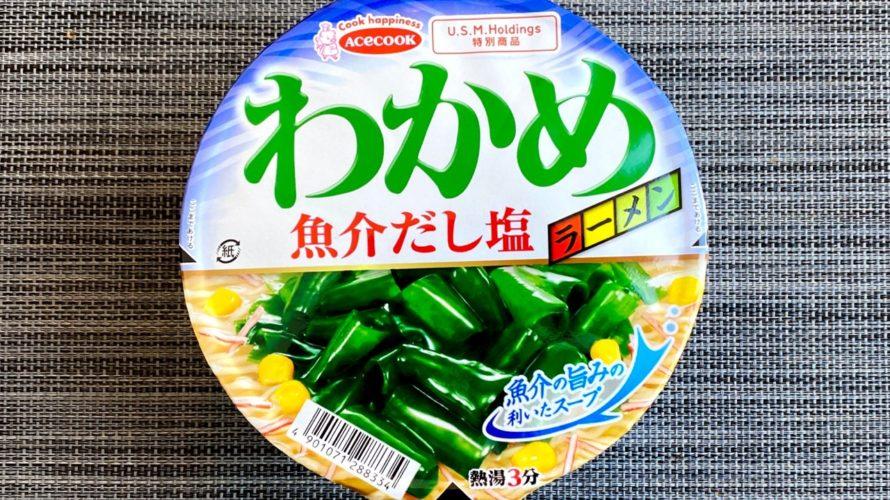 【カップの麺ぜんぶ食う】第286回 エースコック わかめラーメン 魚介だし塩 ★4