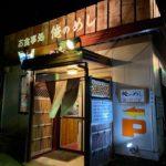 【正直レポート】清瀬市旭ヶ丘にある謎の店『俺のめし』に行ってきました|静岡・千葉の産直海鮮を堪能できる店【清瀬グルメ】