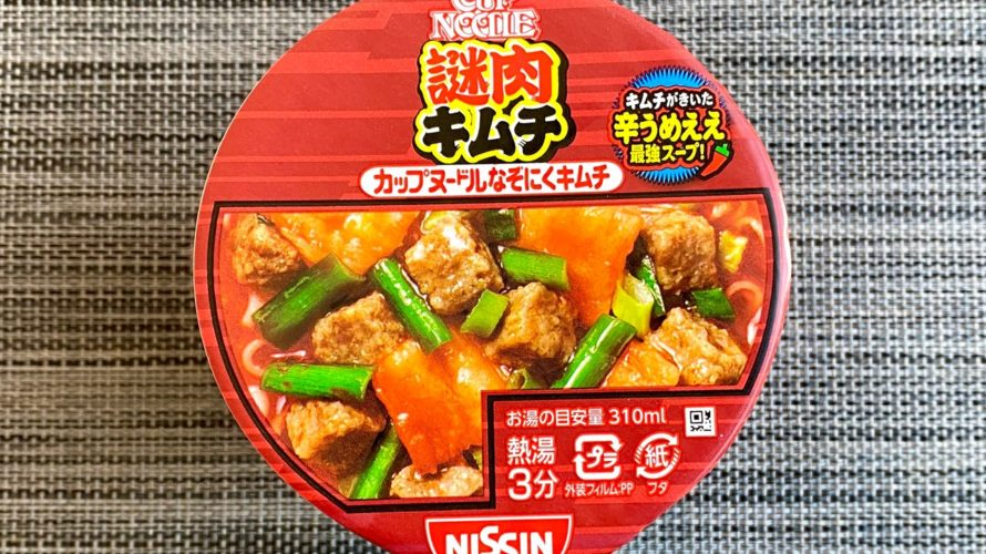 【カップの麺ぜんぶ食う】第281回 日清食品 カップヌードル 謎肉キムチ ★3