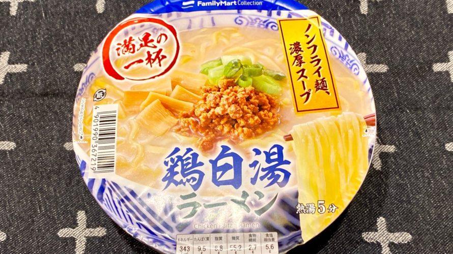 【カップの麺ぜんぶ食う】第330回 ファミリーマート 鶏白湯ラーメン ★4