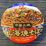 【カップの麺ぜんぶ食う】第196回 明星 中華三昧 上海焼そば ★4