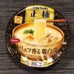 【カップの麺ぜんぶ食う】第17回 マルちゃん 正麺 トリュフ香る鶏白湯 ★5
