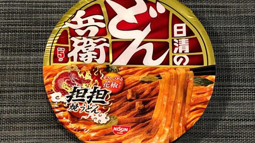 【カップの麺ぜんぶ食う】第66回 日清食品 どん兵衛 焼うどん 担担花椒仕立て ★3