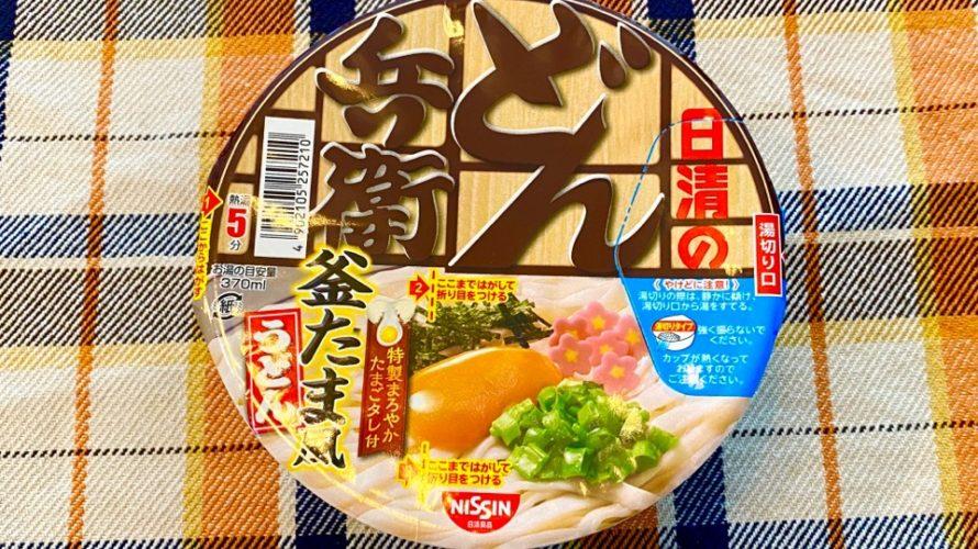 【カップの麺ぜんぶ食う】第173回 日清食品 どん兵衛 釜たま風うどん ★2