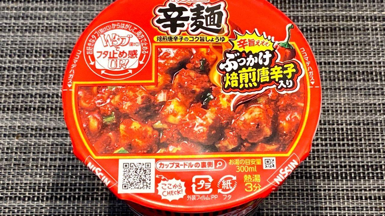 【カップの麺ぜんぶ食う】第366回 日清食品 カップヌードル 辛麺 ★4