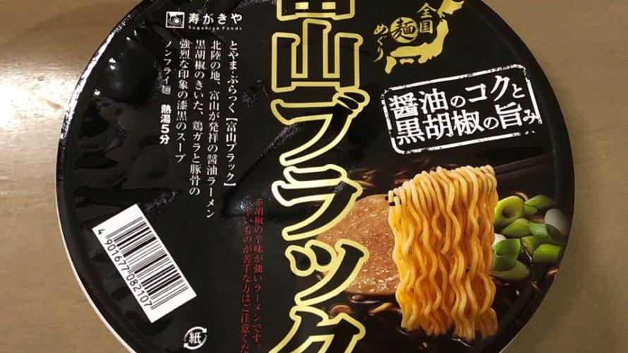 【カップの麺ぜんぶ食う】第116回 寿がきや 全国麺めぐり 富山ブラック ★4