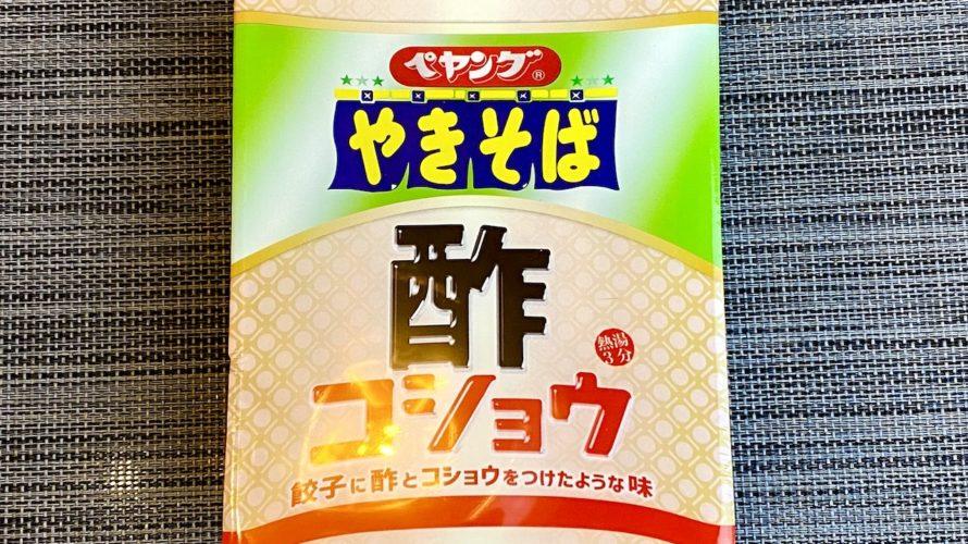【カップの麺ぜんぶ食う】第237回 まるか食品 ペヤング 酢コショウやきそば ★3