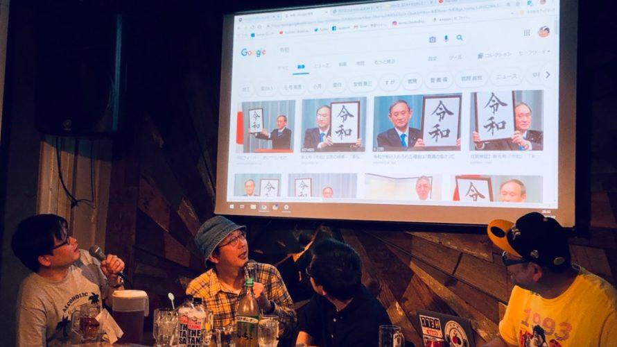 パリッコさんのトークライブ「っていうか飲み会」にバカレシピイベントの会場下見を兼ねて行ってきた