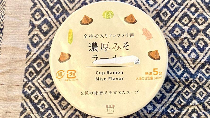 【カップの麺ぜんぶ食う】第202回 ローソンセレクト 濃厚みそラーメン ★4