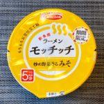 【カップの麺ぜんぶ食う】第265回 エースコック ラーメンモッチッチ 炒め野菜香るみそ ★4