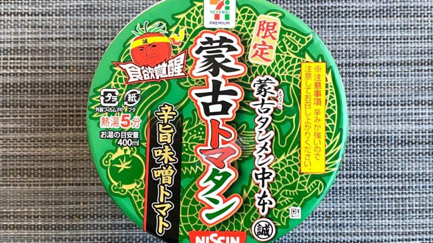 【カップの麺ぜんぶ食う】第288回 日清食品 蒙古タンメン中本 蒙古トマタン ★5