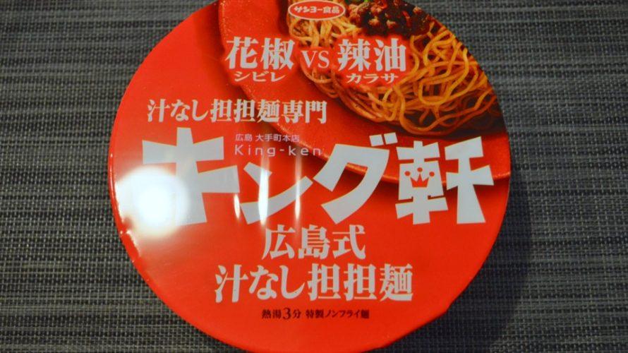 【カップの麺ぜんぶ食う】第118回 サンヨー食品 キング軒 広島式汁なし担担麺 ★3