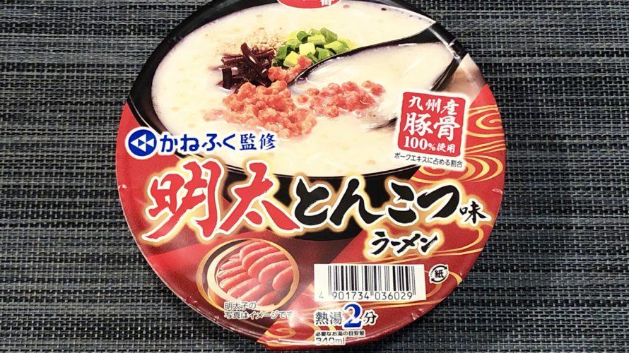 【カップの麺ぜんぶ食う】第53回 サッポロ一番 かねふく監修 明太とんこつ味ラーメン  ★4