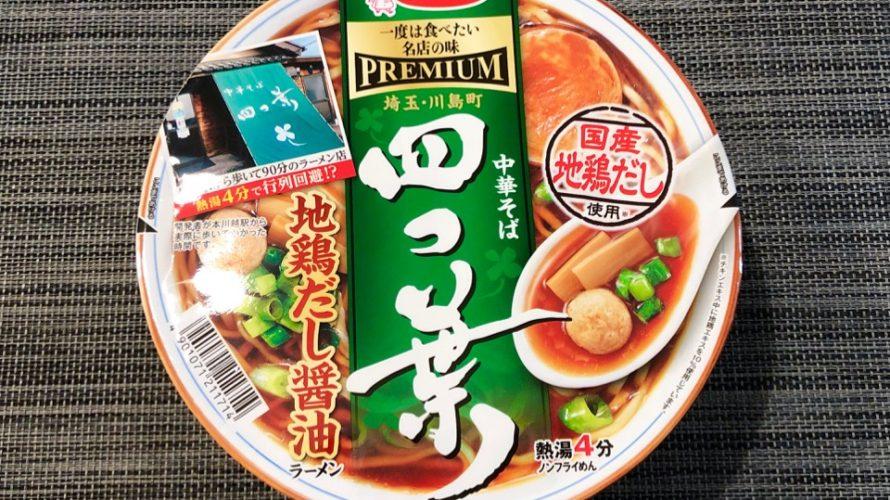 【カップの麺ぜんぶ食う】第121回 エースコック 一度は食べたい名店の味 中華そば四つ葉 地鶏だし醤油 ★5