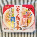 【カップの麺ぜんぶ食う】第205回 サンヨー食品 岩下の新生姜味 塩焼そば ★2