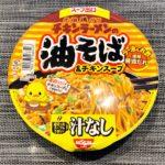 【カップの麺ぜんぶ食う】第296回 日清食品 チキンラーメンの油そば ★2