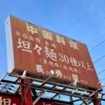【新座グルメ】30種類以上の担々麺を売りにしている謎の町中華『長秀龍』に行ってみた