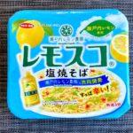 【カップの麺ぜんぶ食う】第283回 サンヨー食品 瀬戸内レモン農園 レモスコ 塩焼そば ★5