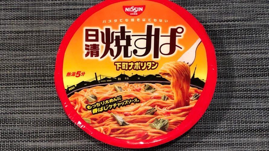 【カップの麺ぜんぶ食う】第52回 日清食品 焼すぱ 下町ナポリタン ★2