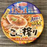 【カップの麺ぜんぶ食う】第222回 エースコック スーパーカップMAX こく搾りラーメン こくだし醤油味 ★2