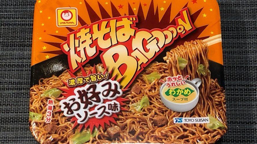 【カップの麺ぜんぶ食う】第43回 マルちゃん 焼そばBAGOOOON お好みソース味 ★5