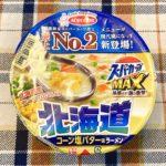 【カップの麺ぜんぶ食う】第186回 エースコック スーパーカップMAX 北海道コーン塩バター味ラーメン ★5