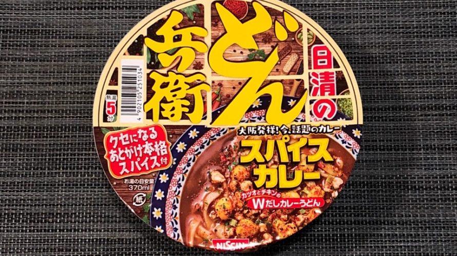 【カップの麺ぜんぶ食う】第38回 日清食品 どん兵衛 スパイスカレー カツオとチキンのWだしカレーうどん ★3
