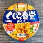 【カップの麺ぜんぶ食う】第302回 寿がきや くじら食堂 油そば ★3