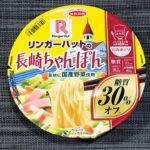 【カップの麺ぜんぶ食う】第63回 エースコック リンガーハットの長崎ちゃんぽん 糖質30%オフ ★3