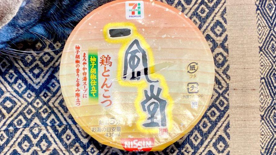 【カップの麺ぜんぶ食う】第316回 セブンプレミアム 一風堂 鶏とんこつ 柚子胡椒仕立て ★5