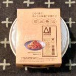 【カップの麺ぜんぶ食う】第149回 日清食品 All-in PASTA 粗挽き牛肉のコクと旨みの濃厚ボロネーゼ ★4