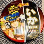 【カップの麺ぜんぶ食う】第317回 徳島製粉 金ちゃん いか焼そば ★3