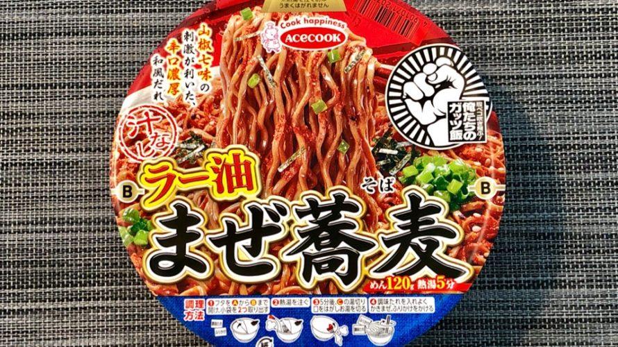 【カップの麺ぜんぶ食う】第129回 エースコック 俺たちのガッツ飯 汁なしラー油まぜ蕎麦 ★2