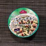 【カップの麺ぜんぶ食う】第40回 トップバリュ World Dining パクチーチキンヌードル ★3