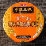 【カップの麺ぜんぶ食う】第87回 明星 中華三昧 赤坂榮林 酸辣湯麺 ★4