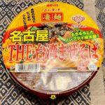 【カップの麺ぜんぶ食う】第318回 ニュータッチ 凄麺 名古屋 THE・台湾まぜそば ★5
