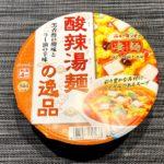 【カップの麺ぜんぶ食う】第358回 ニュータッチ 凄麺 酸辣湯麺の逸品 ★5