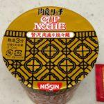 【カップの麺ぜんぶ食う】第3回 日清食品 カップヌードル 肉食リッチ 贅沢 肉盛り担々麺 ★3