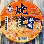 【カップの麺ぜんぶ食う】第214回 ニュータッチ 凄麺 静岡焼津かつおラーメン ★5