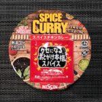 【カップの麺ぜんぶ食う】第33回 日清食品 カップヌードル スパイスチキンカレー★4