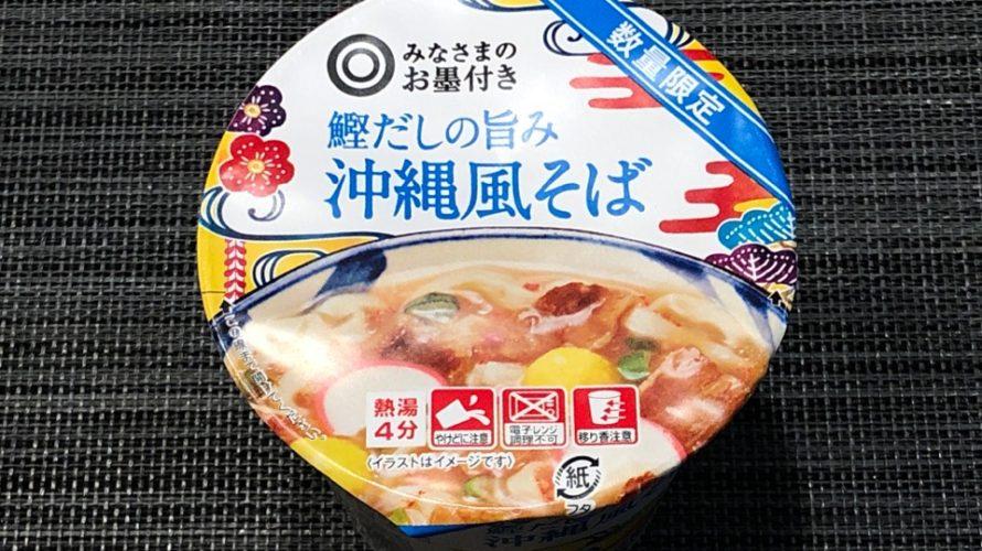 【カップの麺ぜんぶ食う】第79回 みなさまのお墨付き 鰹だしの旨み 沖縄風そば ★2